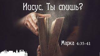 Ты спишь, Иисус? Марка 4:35-41