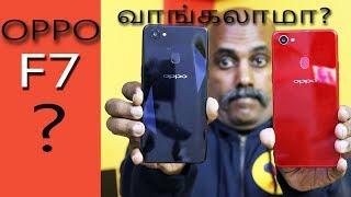 OPPO F7 வங்காலாமா வேண்டாமா?  Long Term Review in Tamil