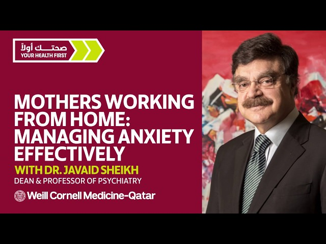 Mothers working from home: managing anxiety - الأمهات العاملات عن بُعد وإدارتهن للقلق