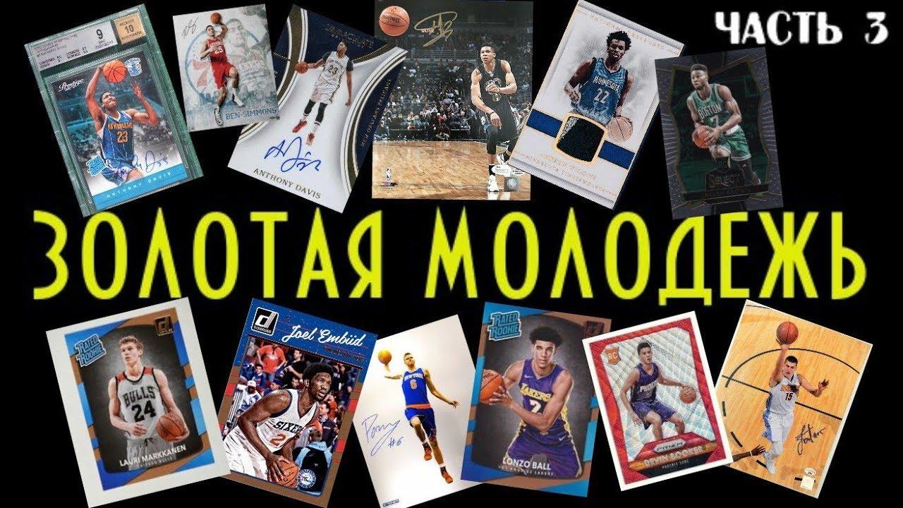 Рейтинг. Самая перспективная молодежь в составах команд НБА. Места 10-1