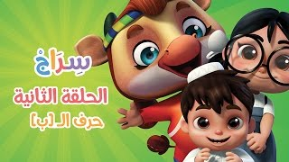 كارتون سراج - الحلقة الثانية (حرف الباء) | (Siraj Cartoon - Episode 2 (Arabic Letters