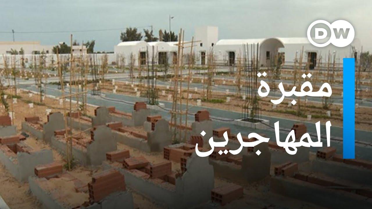 مقبرة المهاجرين بتونس  - 11:58-2021 / 6 / 10