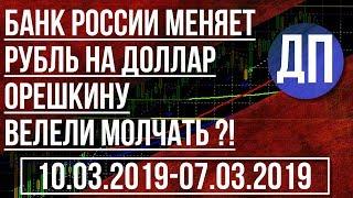 Банк России меняет рубль на доллар, Орешкину велели молчать