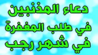 دعاء كل يوم من رجب ~ دعاء المذنبين في طلب التوبة والمغفرة مكرر ~ دعاء المولودَين في رجب ~ ادعية رجب