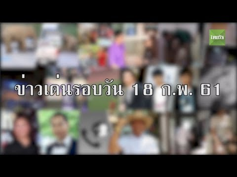 ข่าวเด่นรอบวัน | 18-02-61 | Thairath Online