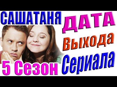 Саша Таня 6 сезон 10, 11, 12 серия смотреть онлайн