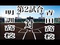 【大漫画甲子園】1回戦 第2試合 明訓高校 VS 青田高校   【ドカベン×球道くん】