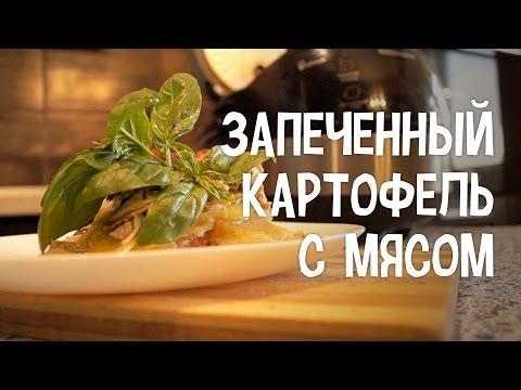 Запеченная картошка с овощами в мультиварке