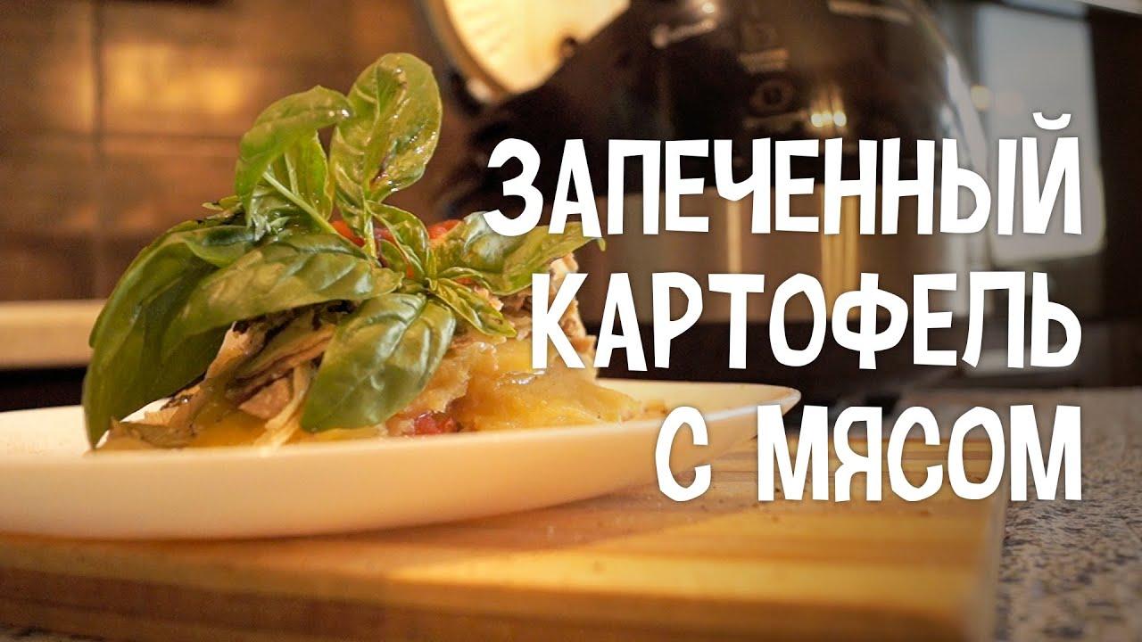 Картофель с Мясом в Мультиварке. Картофель Запеченный с Говядиной и [Картошка с Мясом в Мультиварке Слоями]