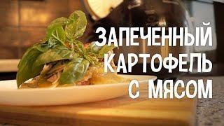 Картофель с мясом в мультиварке. Картофель запеченный с говядиной и овощами в мультиварке.