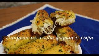 Вкуснейшая закуска в хлебе. Закуска с фаршем и сыром моццарелла - очень вкусно!