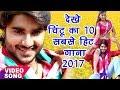 Best Top 10 Songs 2017 - चिंटू का 10 सबसे हिट गाना - Video Jukebox - Bhojpuri Hit Songs