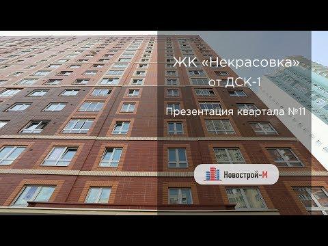 Презентация квартала №11 жилого комплекса «Некрасовка» от ДСК-1