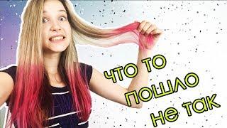 Как красить волосы тоником для волос