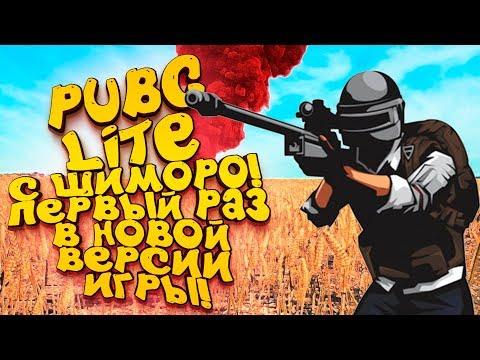 PUBG LITE С ШИМОРО! - ПЕРВЫЙ РАЗ В НОВОЙ ВЕРСИИ ИГРЫ! - Battlegrounds