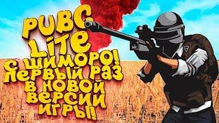 PUBG LITE С ШИМОРО - ПЕРВЫЙ РАЗ В НОВОЙ ВЕРСИИ ИГРЫ - Battlegrounds