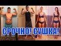 Как похудеть к лету Сушка трансформация тела Юрий Спасокукоцкий успеть быстро mp3