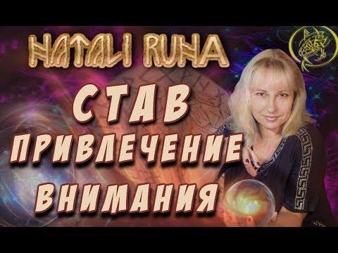 Став дьявольская привлекательность / Рунный эксперт от Наталии Рунной #рунныймаг