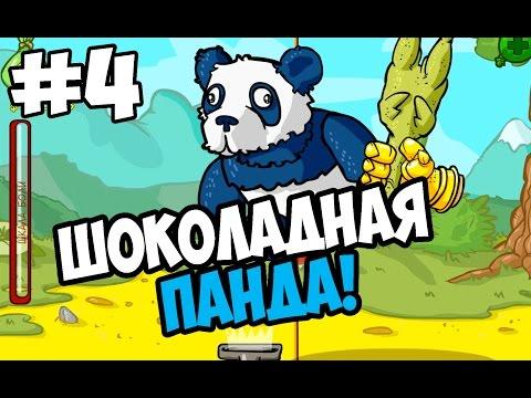 Прохождение Pinata Hunter 3 #4 ★ ШОКОЛАДНАЯ ПАНДА! ★