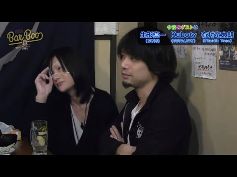Bar Boo#20~ 生形真一 (Nothing's Carved In Stone) & 有村竜太朗(Plastic Tree) & Kuboty (TOTALFAT)編 ~