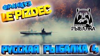 Russian Fishing 4 🐬 Русская рыбалка 4 с OXOTA_HA_COB Топим к розыгрышу на 1500 подписонов 18+