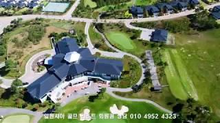평창 알펜시아 골프 리조트 회원권 분양