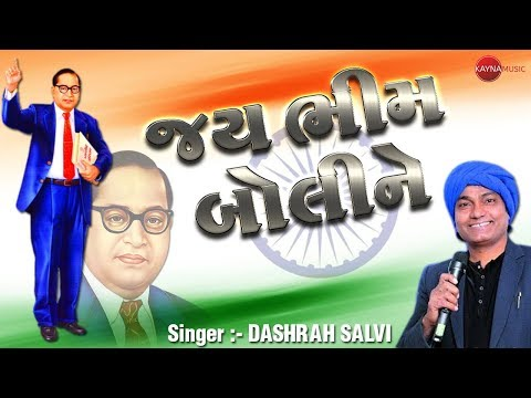 JAY BHIM BOLINE | DASHRATH SALVI | LATTEST NEW GUJARATI VIDEO SONG 2017 |