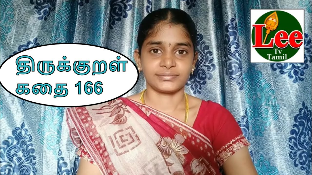 திருக்குறள் கதை166 | Tamil | Lee Tv Tamil | Tamil Speech Story | Thirukkural Story
