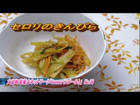 セロリ の きんぴら レシピ