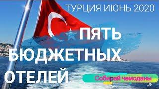 Бюджетные отели Турции на июнь 2020
