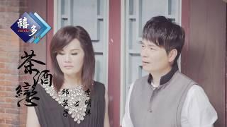 邱芸子vs李明洋-茶酒戀(官方完整版MV)HD