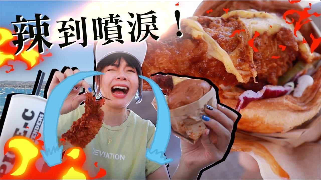 【一週日常】不小心吃到超辣雞塊🐔  開車上渡輪去夢幻海邊玩 Weekly Vlog