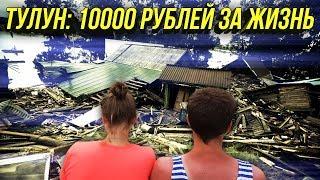 🔔Тулун. Итоги НаводненияХамство ВластиСпаситель Путин
