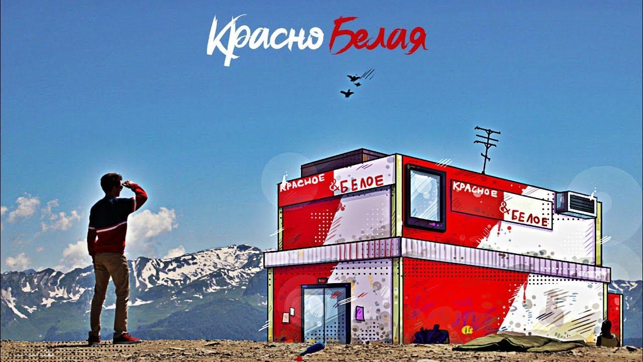 MREgr - Красно&Белая  (Премьера клипа, 2019)