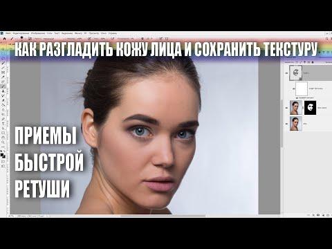 Разглаживание кожи и добавление текстуры при ретушировании в Adobe Photoshop