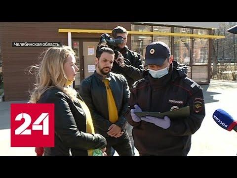 Челябинск ослабил карантин - Россия 24