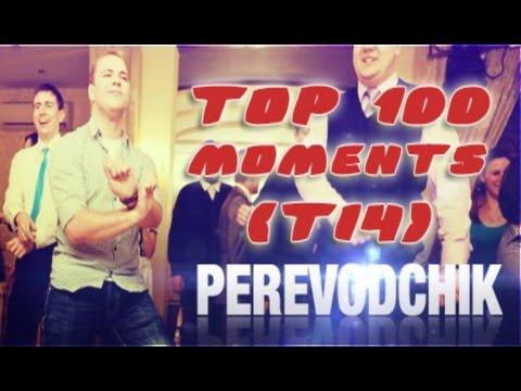 PEREVODCHIK TOP 100 Moments [TI4] Лучшее