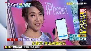 iPhone X實測 播放全螢幕有「黑黑瀏海」