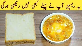 10 Minutes Recipe | Delicious Recipe With Bread | Easy Recipes