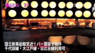 国立新美術館至近!千代田線・大江戸線・日比谷線3線利用可! (株)エ...