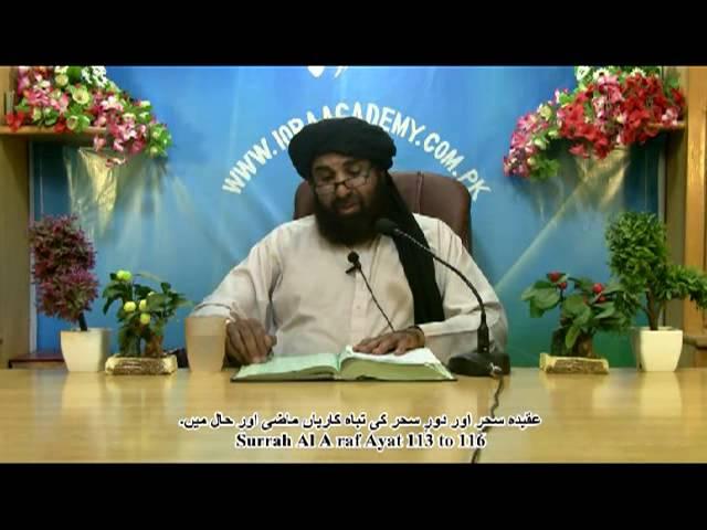 Aqeeda e Seher Aur Daur e Seher ki Tabah Karian Mazi Aur Haal Mein  Surrah Al A raf Ayat 113 to 116