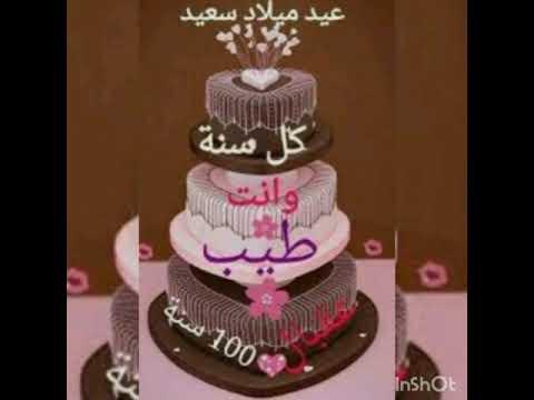 عيد ميلاد سعيد باسم محمد Youtube
