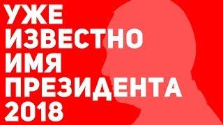 СЕНСАЦИЯ! Стало известно имя президента 2018. Кто будет президент 2018. Путин. Навальный.