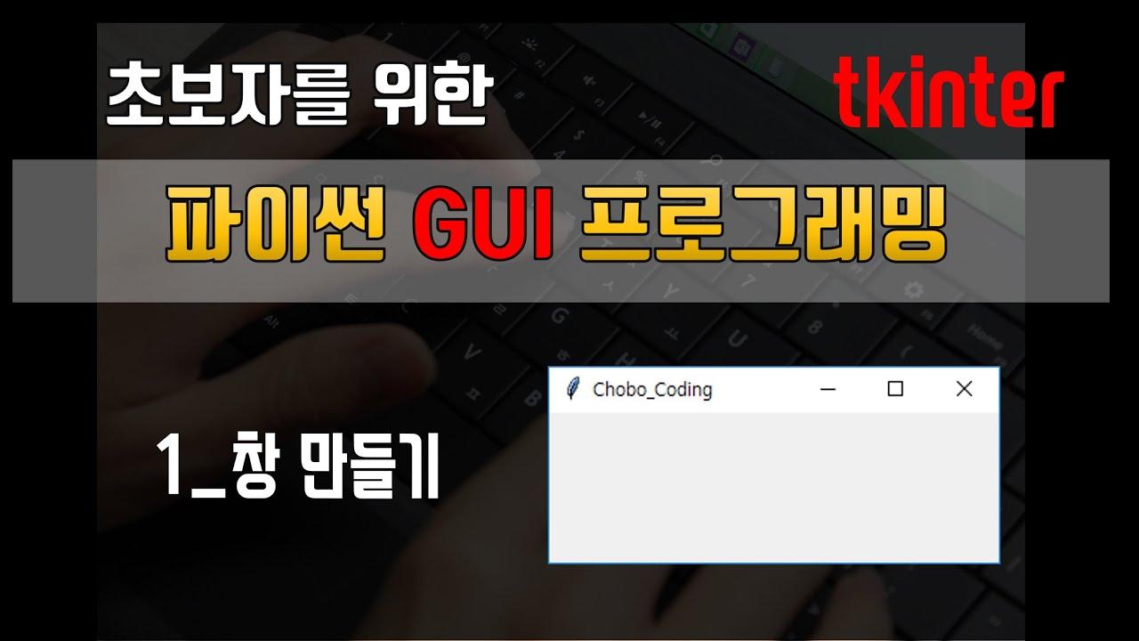 파이썬 tkinter 초보자도 하는 GUI 프로그래밍 - 1 창 만들기 - YouTube