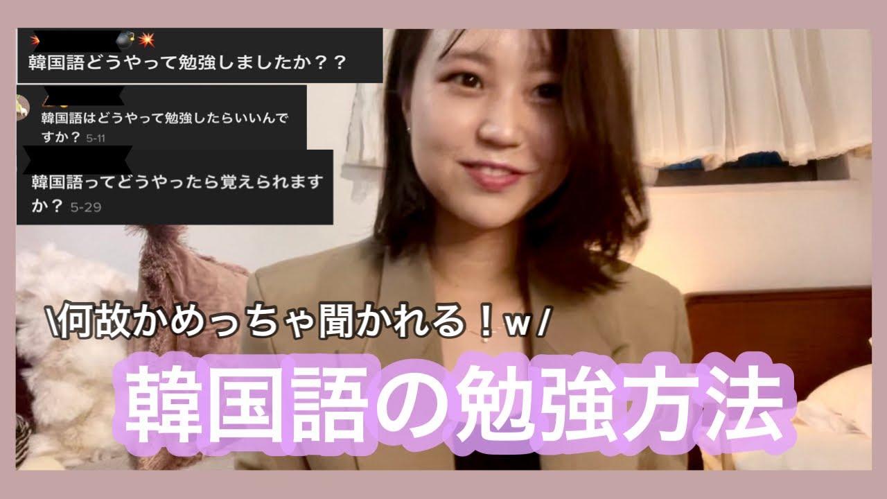 【語学勉強法】韓国語はこうやって勉強してます!