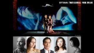 インターネットラジオ「OTTAVA」 オペラ「眠れる美女」特集 第1回(11月...