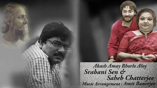 Akash Amay Bhorlo Aloy | Srabani Sen | Saheb Chatterjee | Amit Banerjee