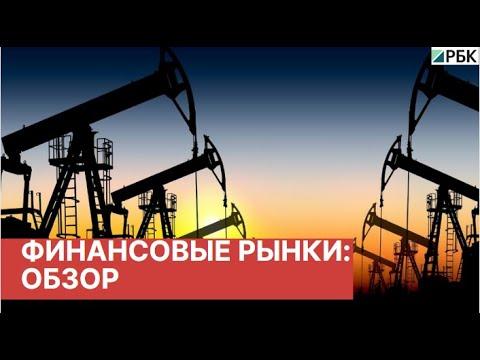 Цена на нефть, курсы доллара и евро. 30 марта 2020 (30.03.2020). Последние новости с рынков