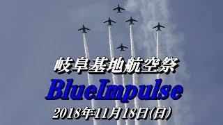 2018  岐阜基地航空祭『BlueImpulse』アクロバット飛行  2018.11.18 thumbnail