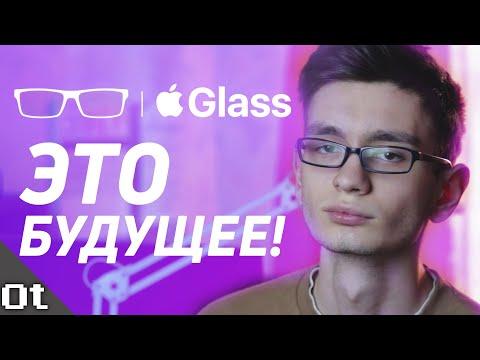 ПОЧЕМУ Apple Glass ЭТО НОВЫЙ iPhone